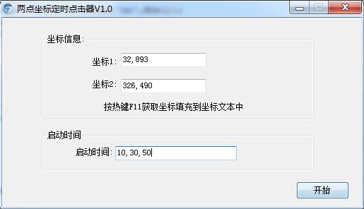 两点坐标定时点击器V1.0