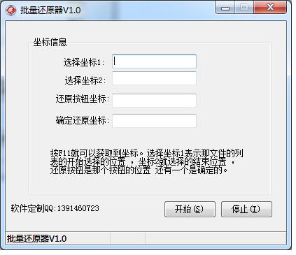 批量还原器V1.0 -定制案例