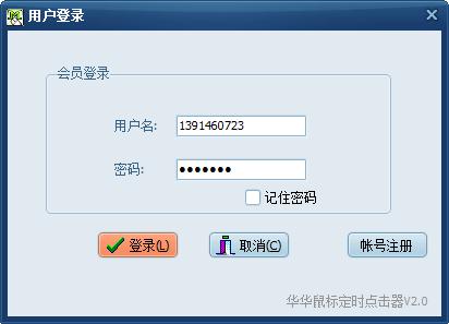华华鼠标定时点击器V2.0